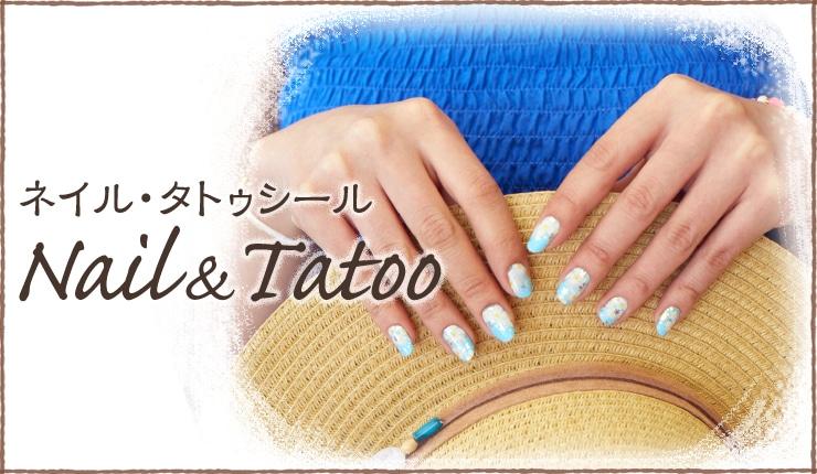 ハワイアンネイル ネイルシール タトゥーシール tatoo