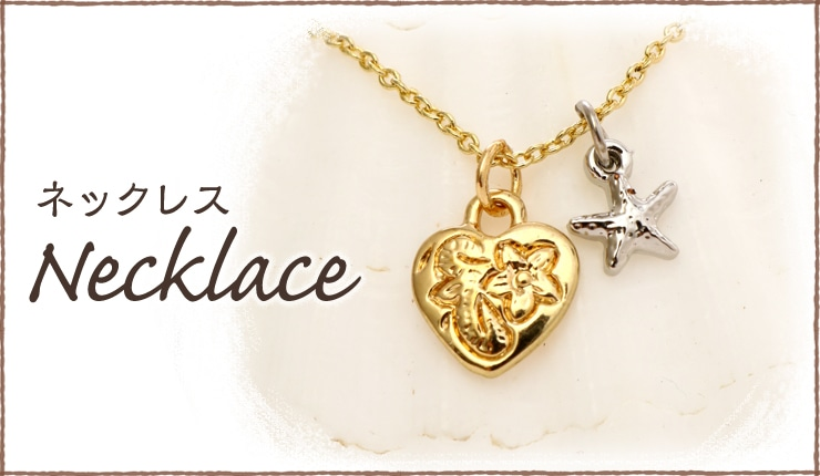 necklace ネックレス ハワイアンジュエリー