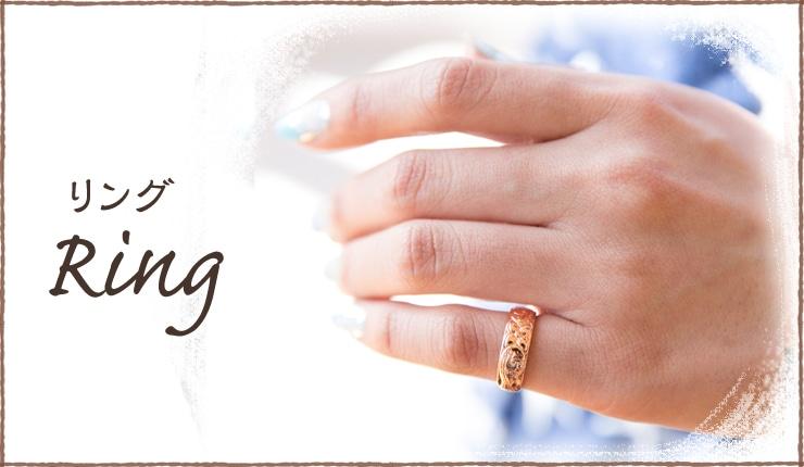 ring リング トゥーリング toering ハワイアンジュエリー