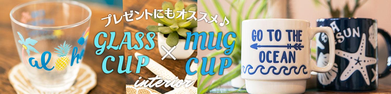 カヒコ ハワイアン インテリア マグカップ グラス