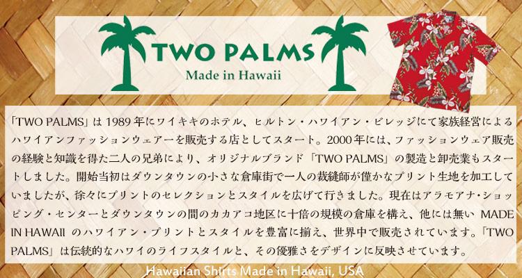 アロハシャツ TWO PALMS ハワイ