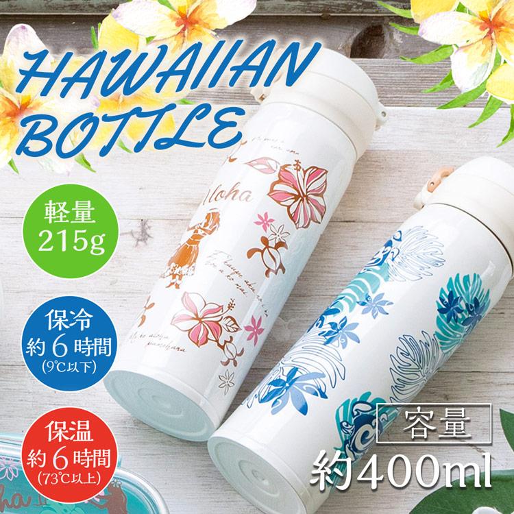 ハワイアンボトル