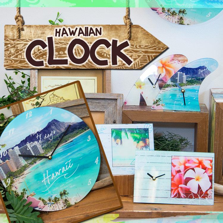 ハワイアン時計