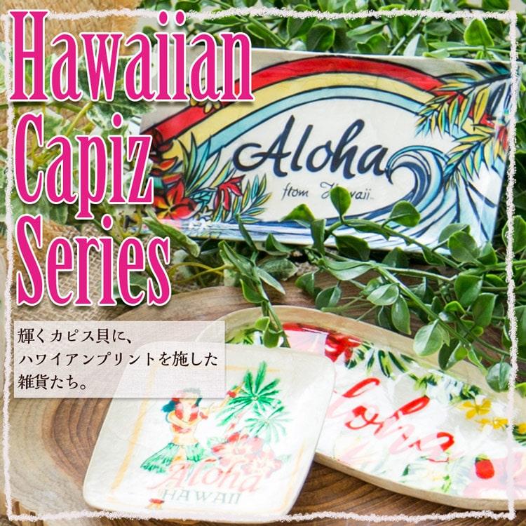 シェルトレイ ハワイ インテリア雑貨