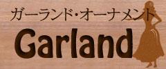 ハワイアンショップ ガーランド オーナメント 吊るしインテリア