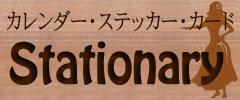 ハワイアンショップ カレンダー ステッカー ポストカード ステーショナリー