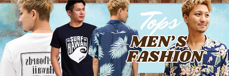 ハワイアン メンズファッション
