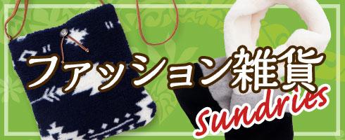 ハワイアン ファッション雑貨 カヒコ SALE