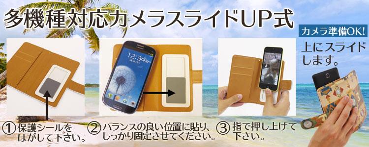 スマホジャケット 手帳型 カバー 多機種対応 Android Xperia