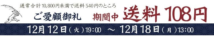 ただ今送料108円!