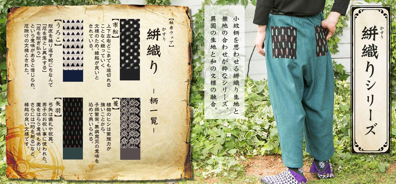 倭物やカヤ 和雑貨 絣織りシリーズ