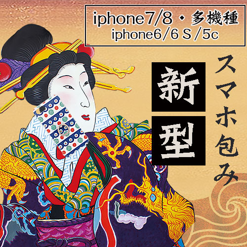 スマホケース(iPhone7/8用)