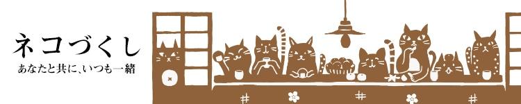 和物 和雑貨 日本製 JAPAN 倭ものやカヤ 猫 ネコ cat