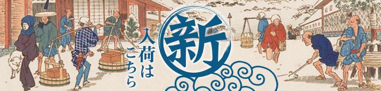 和物 和雑貨 新入荷 日本製 JAPAN