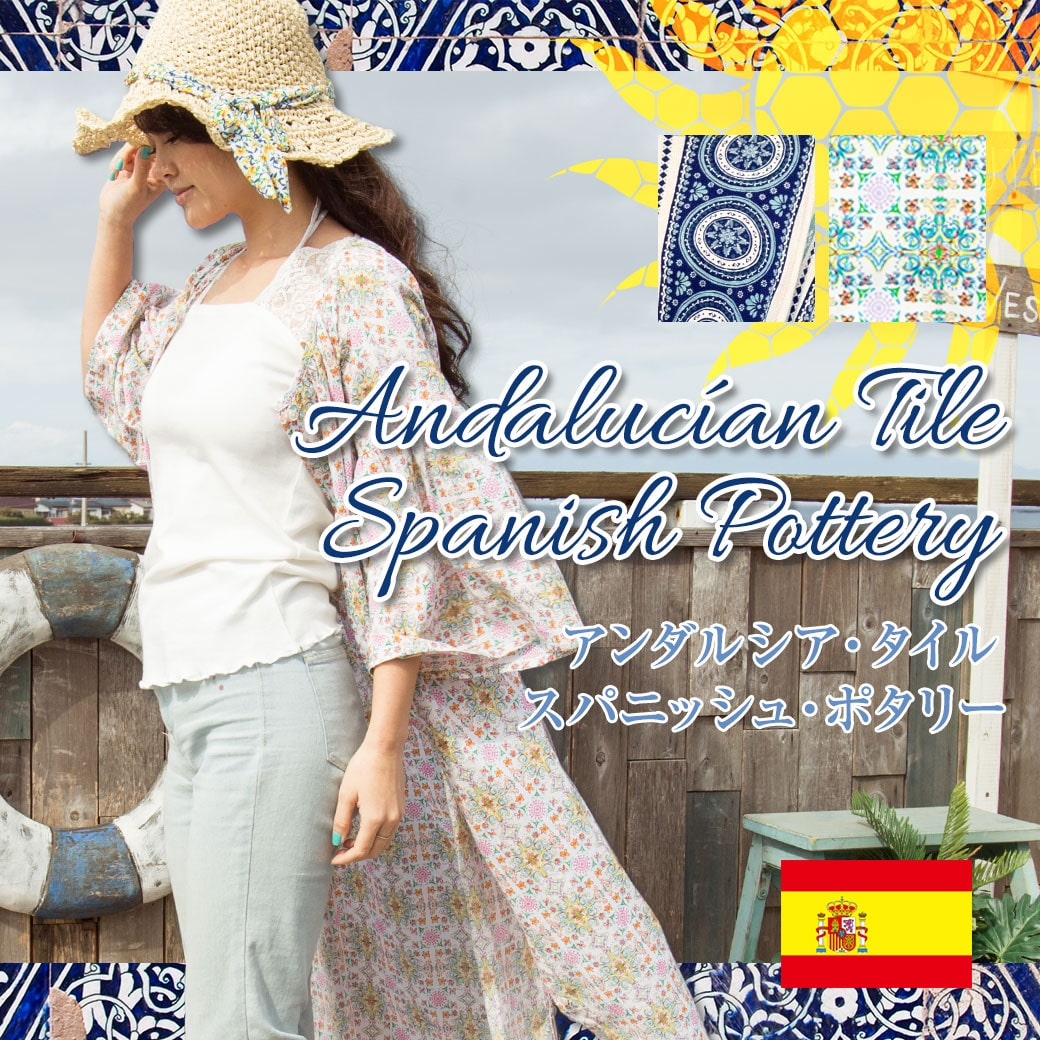 Andalucian Pottery&Spanish Tile
