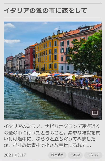 イタリア 蚤の市 アクセサリー 出張記