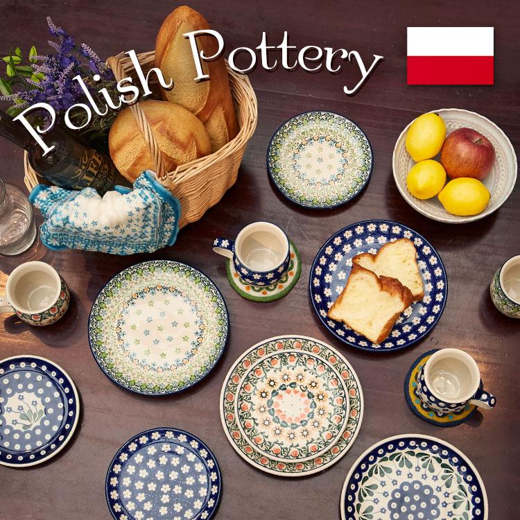 ポーリッシュポタリー ポーランド 食器 マグカップ