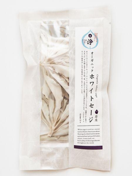 【浄化】ホワイトセージ