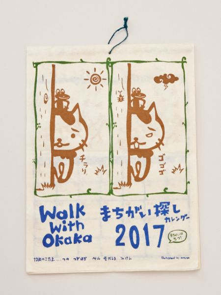 2017年カレンダー WALK WITH OKAKA