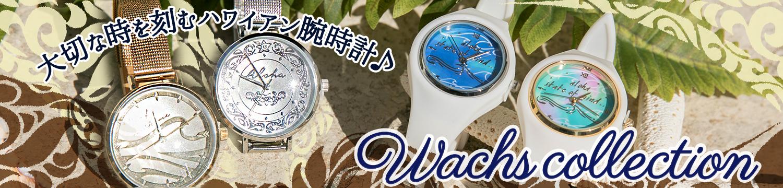 ハワイアンショップ ハワイ 時計 腕時計