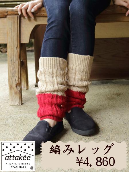和雑貨 倭物やカヤ 色合わせ編みレッグ