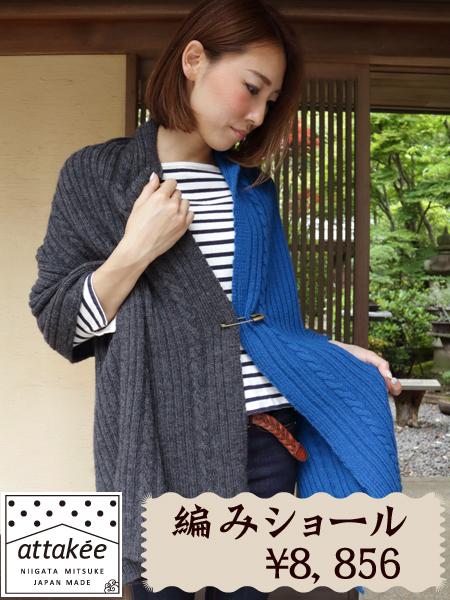 和雑貨 倭物やカヤ 色合わせ編みショール