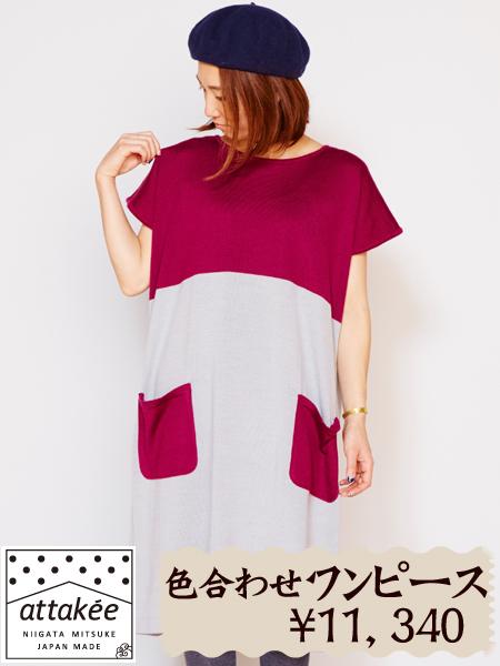 カヤ 和柄 衣料 洋服 ニット 見附ニット attakee
