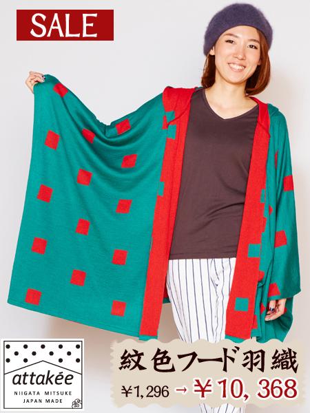 和雑貨 倭物やカヤ 紋色フード羽織
